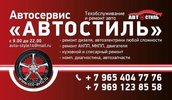 """ООО """"АвтоСтиль"""""""