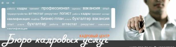"""ООО """"Бюро кадровых услуг"""""""