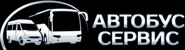 Автобус-сервис