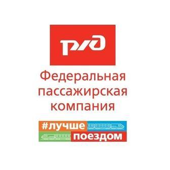 """Вагонный участок Ярославль Северного филиала АО""""Федеральная пассажирская компания"""""""