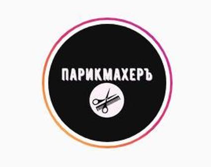 ПарикмехерЪ