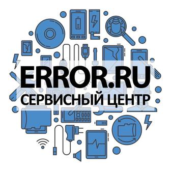 Сервисный центр ERROR.RU