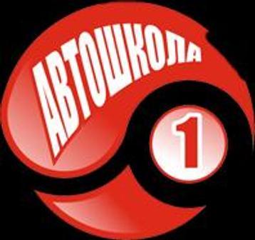 Автошкола 1