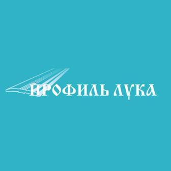 """Компания""""Профиль Лука"""""""