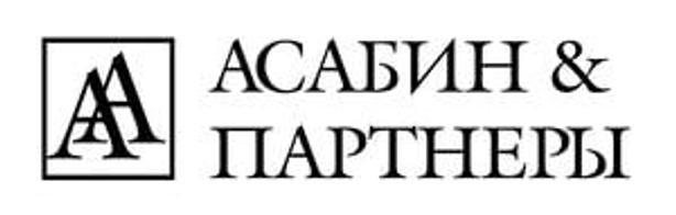 Асабин & Партнёры