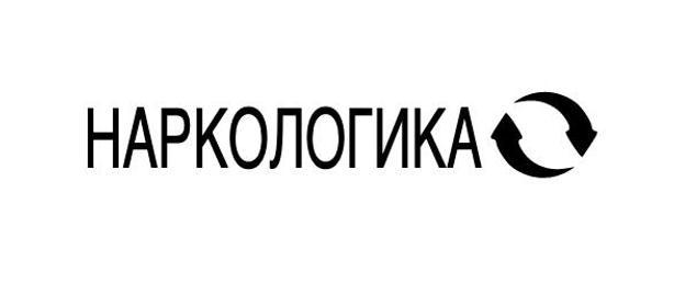 Наркологическая клиника «Наркологика»