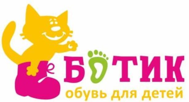 Ботик