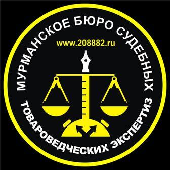 Мурманское бюро судебных товароведческих экспертиз