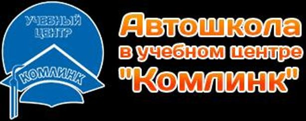 Комлинк