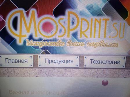 ООО МОСПРИНТ