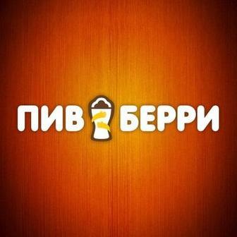 """ООО """"ПИВБЕРРИ"""""""