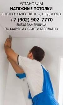"""""""Натяжные потолки"""""""