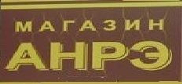 Магазин одежды АНРЭ