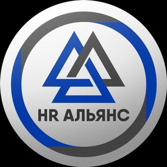 """ООО HR """"Альянс"""""""