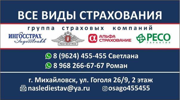 """ООО """"НАСЛЕДИЕ"""""""
