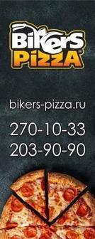 Пицца Bikers