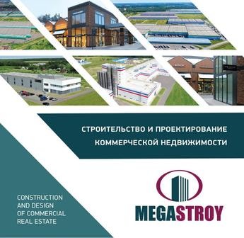 "ООО""Мега-Строй-М"""