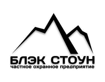 """ООО""""ЧОП""""Блэк Стоун"""""""