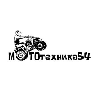 Мототехника54