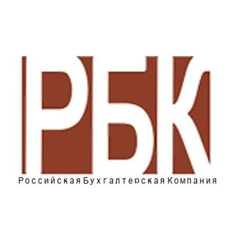 Российская Бухгалтерская Компания