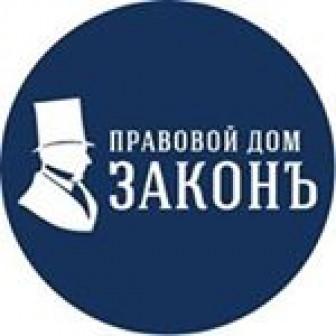 Правовой дом Законъ, ООО