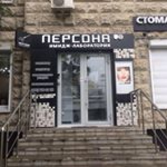 Персона Бутово