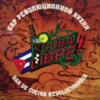 Cuba Libre, бар-ресторан