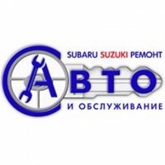 Сервис-С-Авто, ООО