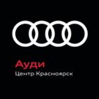 Ауди Центр Красноярск