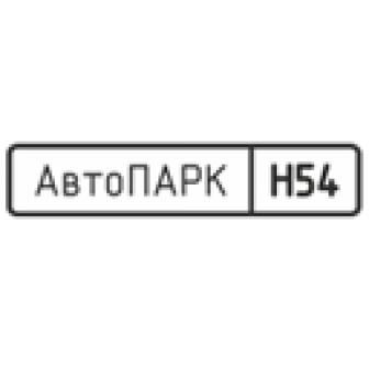 Автопарк Н54