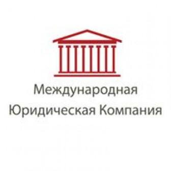 Международная Юридическая Компания, АНО