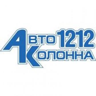 Автоколонна 1212