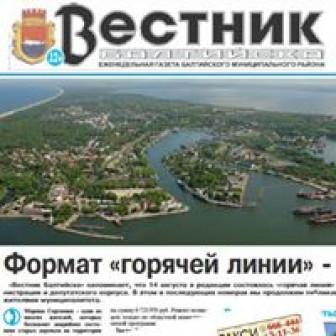 Вестник Балтийска