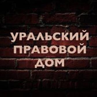 Уральский правовой дом, ООО