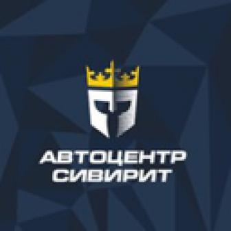 Автоцентр Сивирит