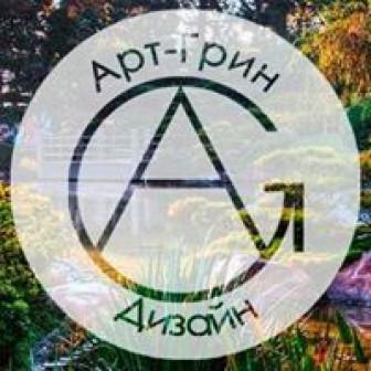 Арт-Грин Дизайн, ООО