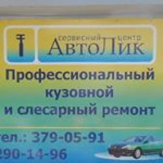 АвтоЛик