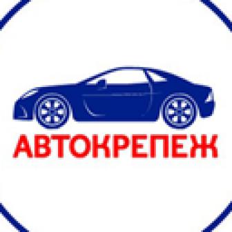 Автокрепеж