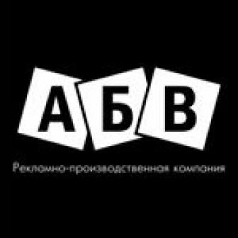 АБВ, ООО