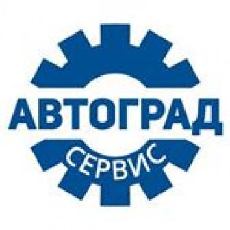 Автоград-Сервис, ООО