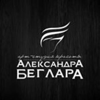 Арт-студия красоты Александра Беглара