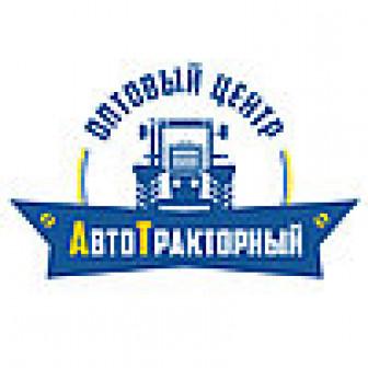 АвтоТракторный