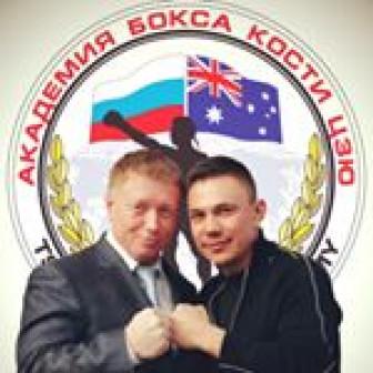 Академия бокса Кости Цзю