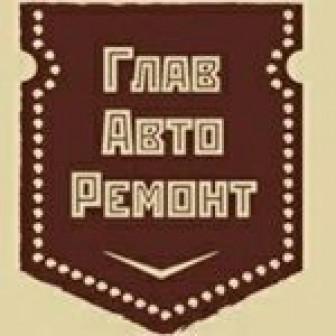 ГлавАвтоРемонт, ООО