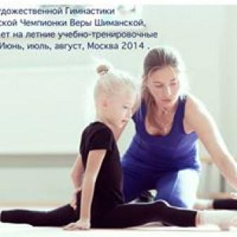 Школа художественной гимнастики Веры Шиманской