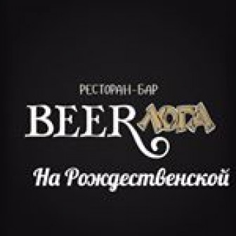 Beerloga, ресторан-бар