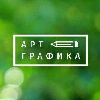 АртГрафика, ООО