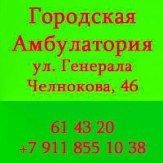 Городская амбулатория, ООО