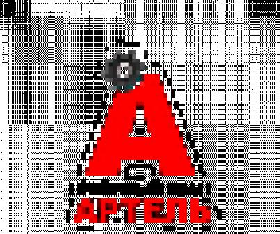 АРТЕЛЬ