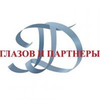Адвокатское бюро Глазов и партнеры